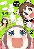 少女芸人トリオ ごるもあ(2) (ヤングガンガンコミックス)