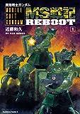機動戦士ガンダム MS戦記REBOOT (1) (角川コミックス・エース)
