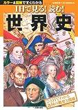 1日で見る!読む!世界史―ひと目でわかる各国の概要と関係 (主婦の友ベストBOOKS)