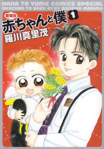 赤ちゃんと僕 1―愛蔵版 (花とゆめCOMICSスペシャル)の詳細を見る