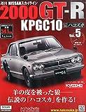 週刊NISSANスカイライン2000GT-R KPGC10(5) 2015年 7/8 号 [雑誌]
