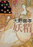 天野喜孝「妖精」 (mon musee serie)