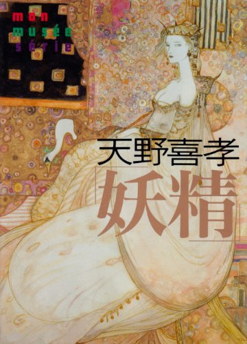 天野喜孝「妖精」 (mon musee serie)の詳細を見る