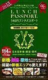 ランチパスポート 新橋・銀座・築地版Vol.13