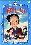 おしん [DVD]