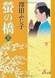 螢の橋 上 (徳間文庫)