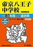 137帝京八王子中学校 2020年度用 3年間スーパー過去問 (声教の中学過去問シリーズ)