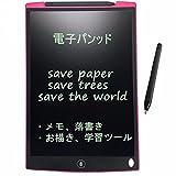 12インチ デジタルパッド 液晶手書きパッド メモパッド ペンタブレット 電子メモパッド 電子図面グラフィックスボード スタイラス付き (pink)