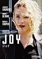 J・ローレンスの骨太演技でやる気を注入『joy』