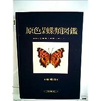 原色日本蝶類図鑑 (1954年)
