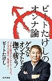 「ビートたけしのオンナ論」と第85回東京優駿(日本ダービー)展望