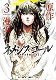 ネメシスコール(3) (ヤングマガジンコミックス)
