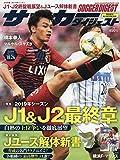 サッカーダイジェスト 2019年 10/24 号 [雑誌]
