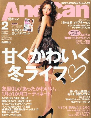 AneCan (アネキャン) 2013年 02月号 [雑誌]