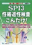 SPI3 性格適性検査こんだけ! (薄い!軽い!楽勝シリーズ)