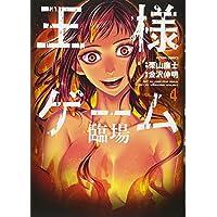 王様ゲーム 臨場(4) (アクションコミックス)