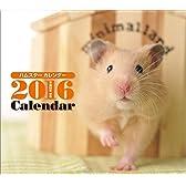 ハムスター(2016年ミニカレンダー) ([カレンダー])