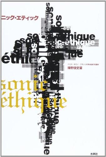 ソニック・エティック―ハウス・テクノ・グランジの身体論的系譜学 / 陣野 俊史