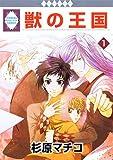 獣の王国(1) (冬水社・いち*ラキコミックス) (いち・ラキ・コミックス)
