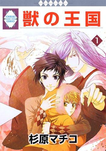 獣の王国(1) (冬水社・いち*ラキコミックス) (いち・ラキ・コミックス)の詳細を見る