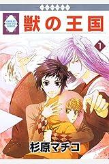 獣の王国(1) (冬水社・いち*ラキコミックス) (いち・ラキ・コミックス) コミック