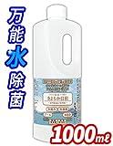 【水の除菌剤/塩素不使用】万能水除菌 きよらか日和 1000ml 風呂、洗濯機、加湿器、プールの水に発生する雑菌(ぬめり、臭い)を除菌・消臭・抗菌し水のキレイを持続。特許製法 KY-H1000-2