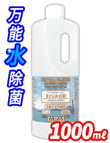 【水の除菌剤/塩素不使用】万能水除菌 きよらか日和 1000...