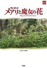 「メアリと魔女の花」ビジュアル集と絵コンテ集が7月発売