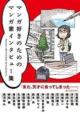 「マンガ好きのためのマンガ家インタビュー集」7月発売