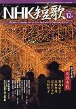 NHK 短歌 2007年 12月号 [雑誌]