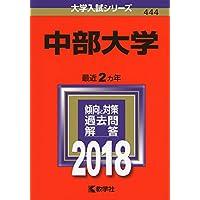 中部大学 (2018年版大学入試シリーズ)