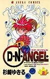 D・N・ANGEL(2)<D・N・ANGEL> (あすかコミックス)