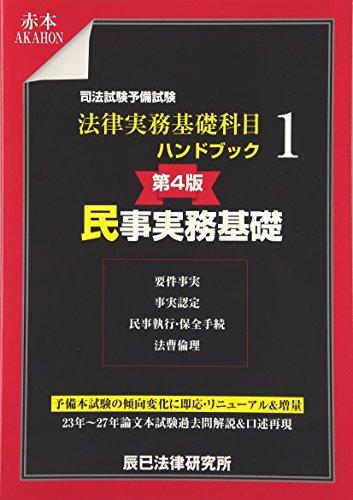 司法試験予備試験法律実務基礎科目ハンドブック〈1〉民事実務基礎