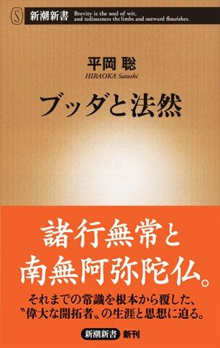 ブッダと法然 (新潮新書)
