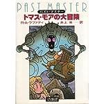 トマス・モアの大冒険―パスト・マスター