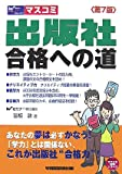 出版社合格への道 (Wセミナーマスコミ就職シリーズ)