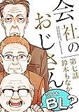 会社のおじさん 今日もBL? 7 (BF Series)