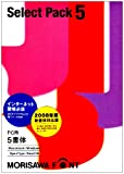 MORISAWA Font Select Pack 5 [PC用]