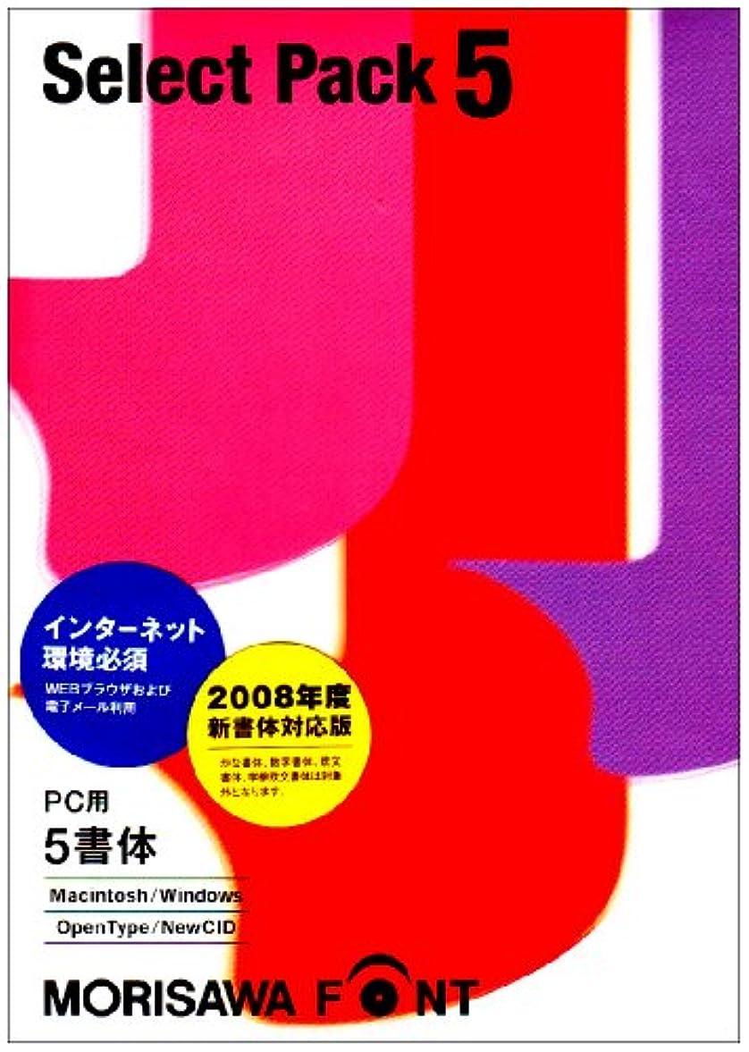シダ祖先消化MORISAWA Font Select Pack 5 [PC用]