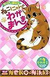 はっぴぃ猫日記ねこにゃんのわがまんま / 九条 タカオミ のシリーズ情報を見る