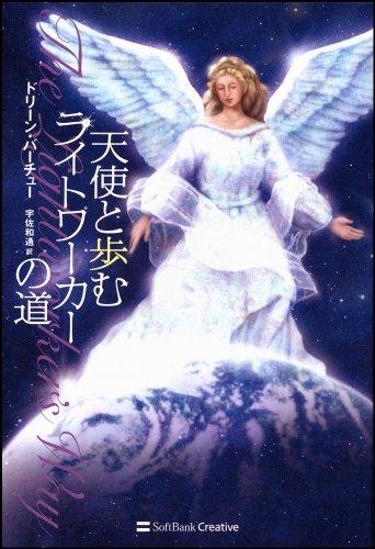 天使と歩むライトワーカーの道の詳細を見る