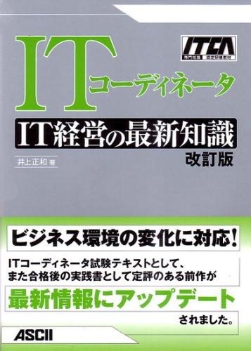 ITコーディネータ IT経営の最新知識の詳細を見る