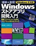 Windows8対応〔基本+実用〕Windowsストアアプリ開発入門