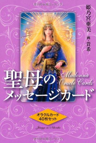 聖母のメッセージカード