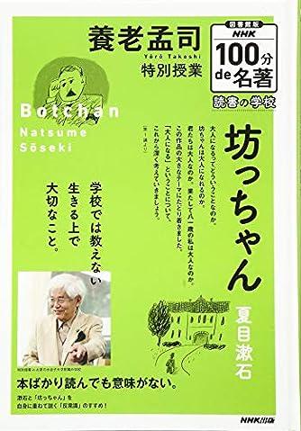 養老孟司 特別授業『坊っちゃん』 (NHK100分de名著 読書の学校)