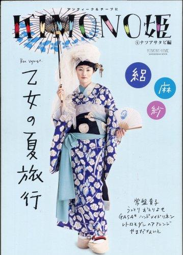 KIMONO姫 5 ナツアサタビ編 (Shodensha mook)の詳細を見る