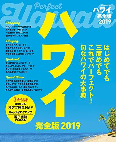 ハワイ完全版2019 (JTBのムック)