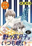 野々宮月子はいつも眠い プチキス(3) (Kissコミックス)