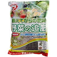 【植えてからの肥料】日清ガーデンメイト 野菜の追肥 1kg