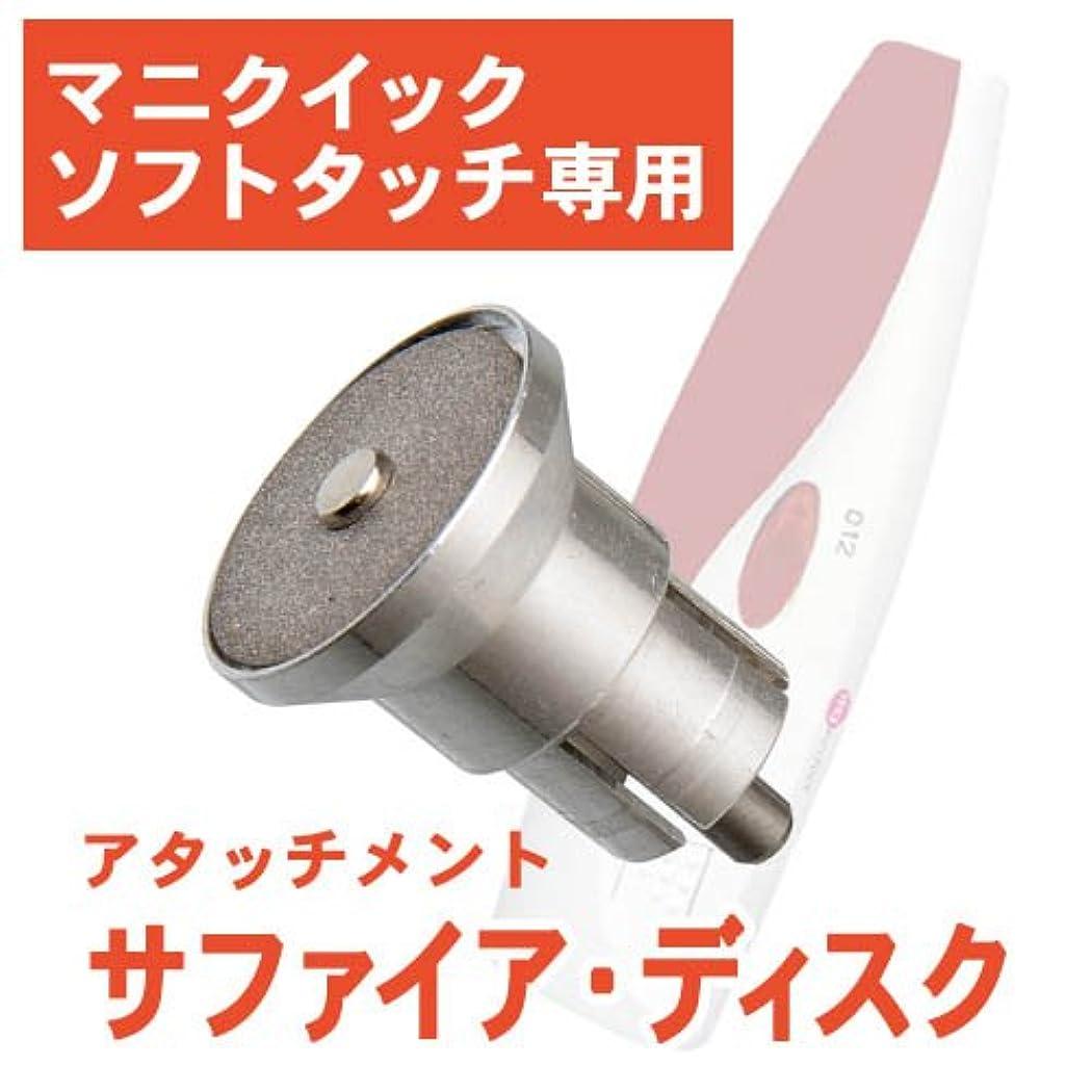 試用ドック貫通するマニクイック ソフトタッチ 専用アタッチメント ( サファイヤ?ディスク )